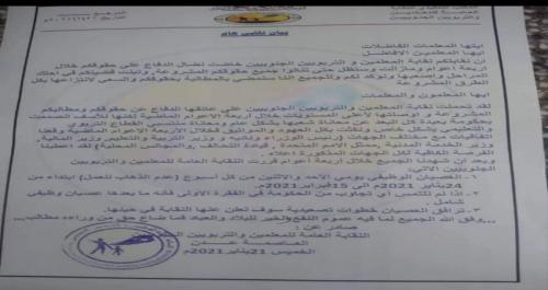 عاجل/ نقابة المعلمين الجنوبيين تعلن بدء الاضراب في عدن