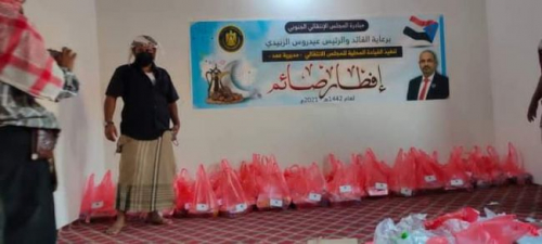 المجلس الانتقالي بعمد يواصل مبادرة إفطار صائم لليوم السابع على التوالي في مركز عنق بالمديرية