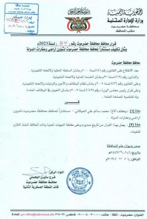 """محافظ حضرموت يصدر القرار رقم """"84"""" بشأن تكليف مستشاراً لمحافظ المحافظة لشؤون أراضي وعقارات الدولة"""
