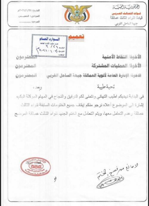 قيادات مفصولة وقضيتهم في النيابة العسكرية بسبب نهب السلاح يزورن بيان باسم اللواء الثالث عمالقة