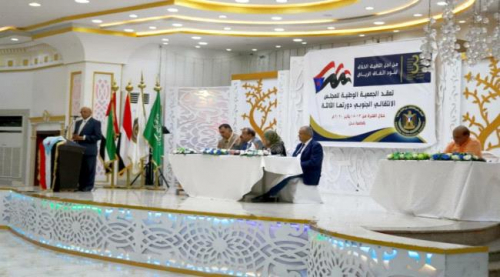 تواصل التحضيرات لانعقاد الدورة الرابعة للجمعية الوطنية بالعاصمة عدن