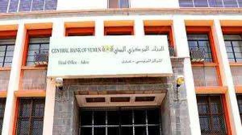 عاجل/بتوجية من البنك المركزي.. تعلق العمل بكافة الشبكات المصرفية في عدن