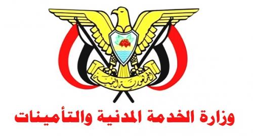 وزارة الخدمة المدنية تعلن الأحد إجازة رسمية