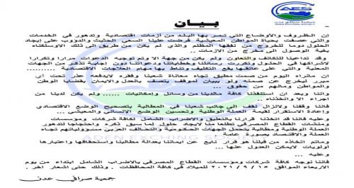 عاجل/ صرافو عدن تدعو لاضراب شامل ابتداء من غد