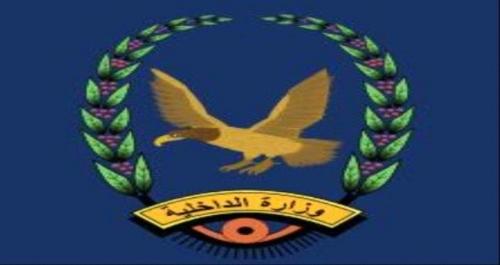 عاجل /مصادر قرب انفراج أزمة مرتبات وزارة الداخلية