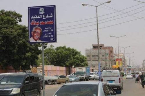 عدن : سلطة الشيخ_عثمان المحلية تصدر قرارات تكليف جديدة